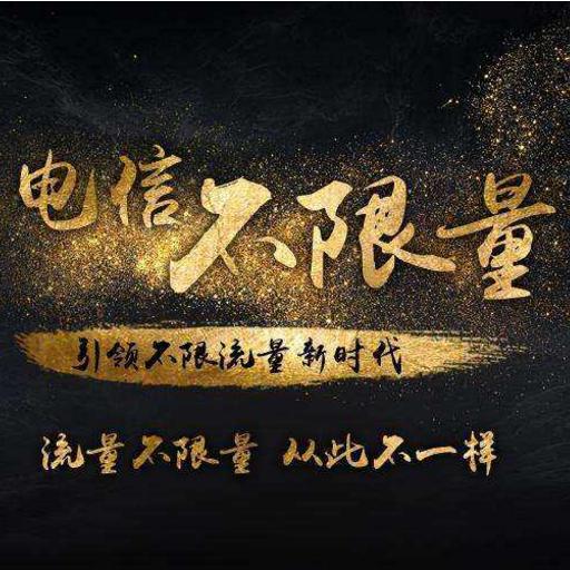中国电信29元无限流量卡套餐详情,怎么办理?